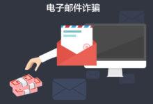如何预防收到伪造本域发信人的诈骗邮件-MDaemon